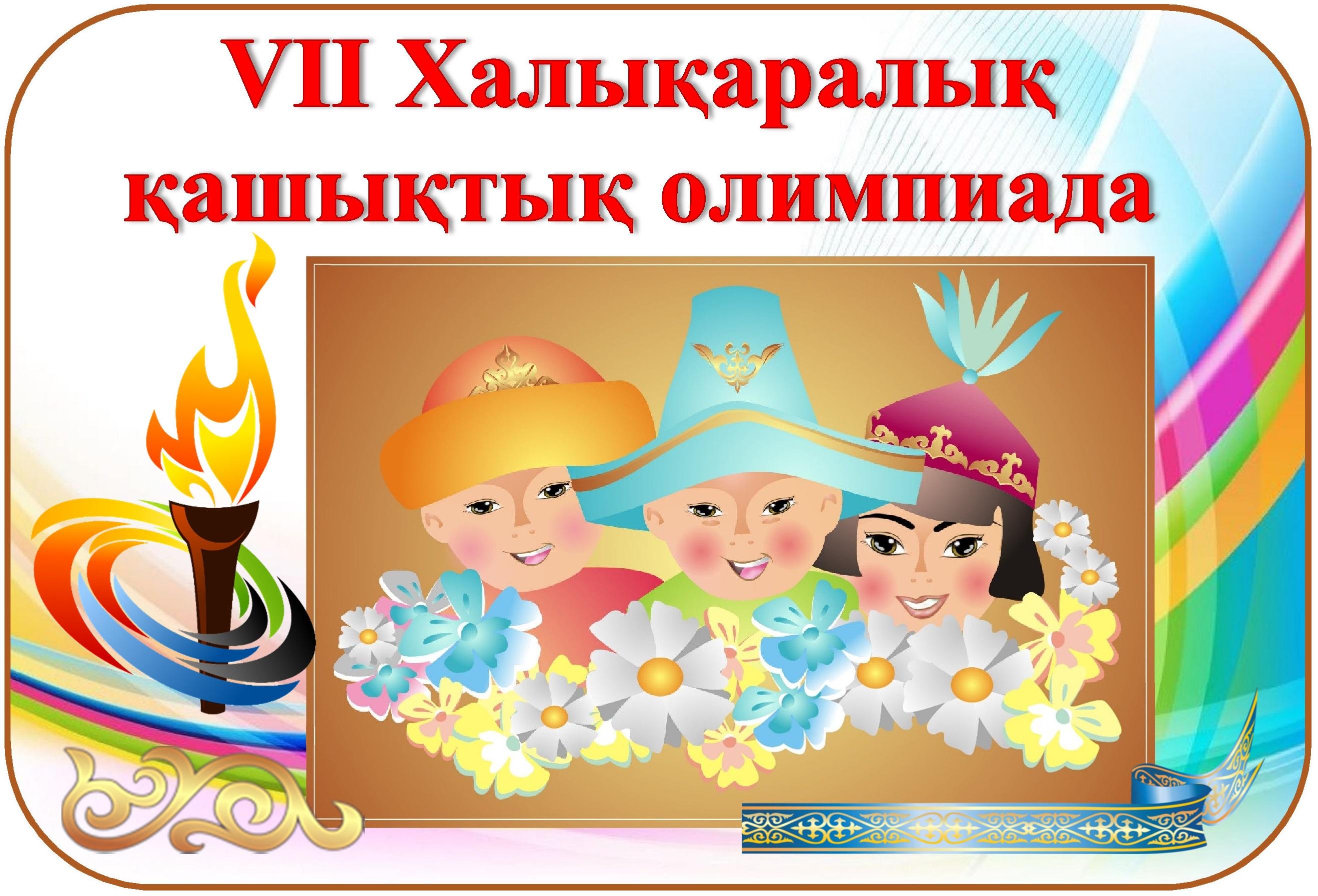 Перейти на сайт с олимпиадой
