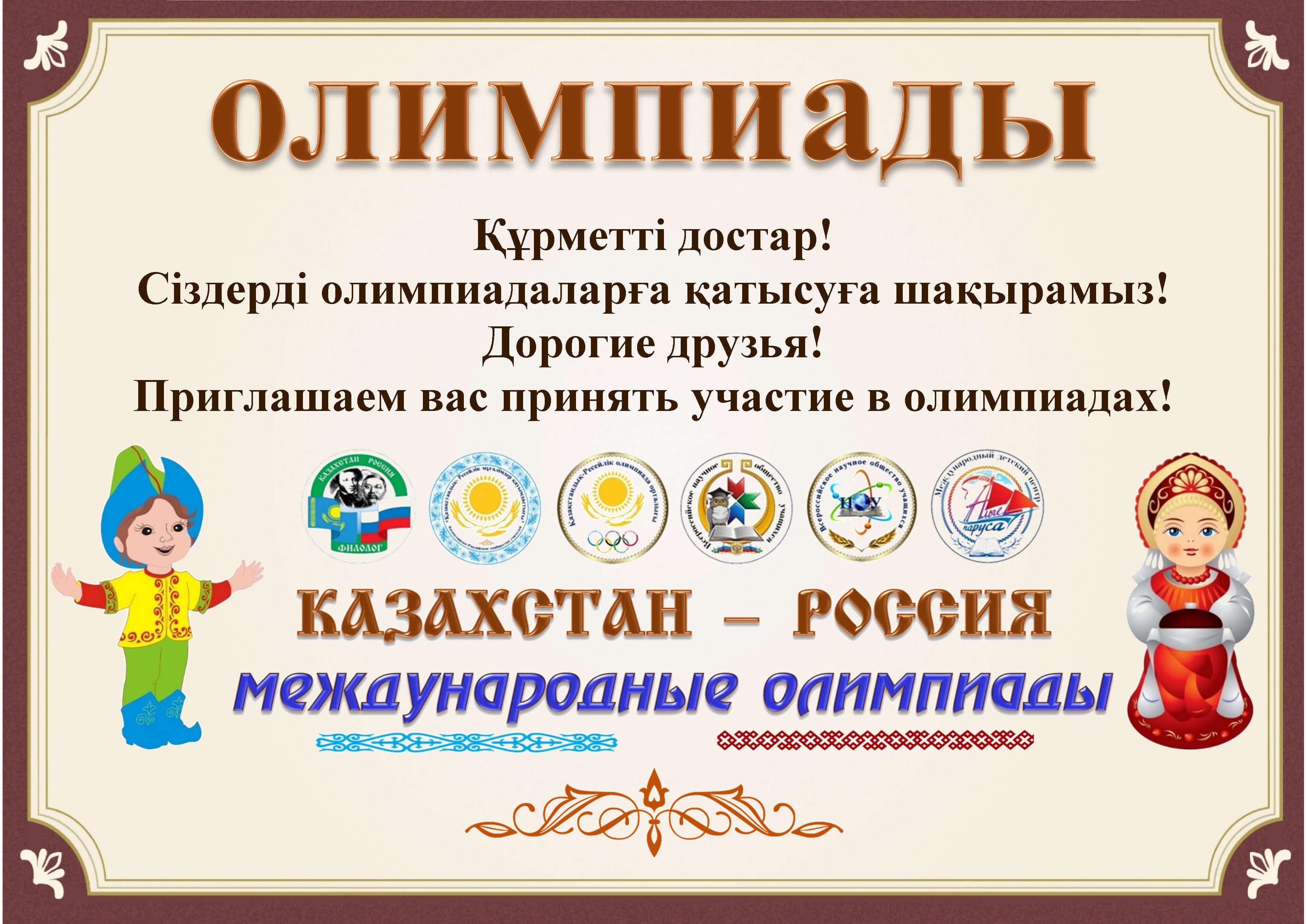 Олимпиада по русскому языку 4 класс с ответами 2018 для нерусских школ